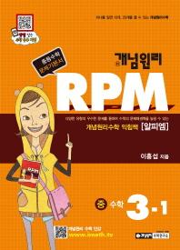 중학 수학 중3-1(2019)(개념원리 RPM)