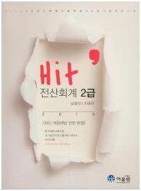 전산회계 2급(2015)(Hit)