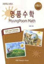 초등수학 4-가: 응용편 (2009)(명품수학)