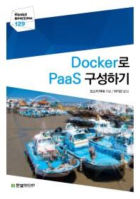 Docker로 PaaS 구성하기(Hanbit Real Time 129)