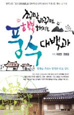 풍수대백과(조금만 바꾸면 행복해지는)(문원북 역학신서 8)