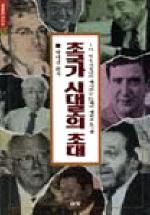 초국가 시대로의 초대(새물결시리즈 1) 초판(1993년)
