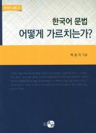 한국어 문법 어떻게 가르치는가(한국어 교육 3)