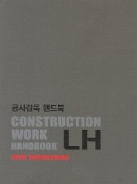 LH 공사감독 핸드북: 토목
