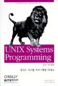 유닉스 시스템 프로그래밍 SVR4