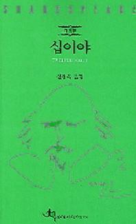 십이야(개정판)(셰익스피어 전집 9)