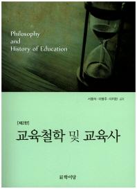 교육철학 및 교육사(2판)