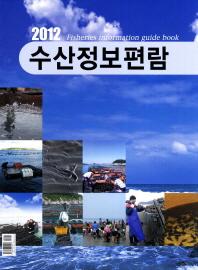 수산정보편람(2012)