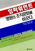 임파워먼트 병원의 조직문화를 바꾼다
