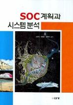 SOC계획과 시스템분석