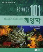 SCIENCE(사이언스) 101: 해양학(스미스소니언 교양과학 백과 6)
