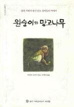 원숭이와 망고나무(지혜로 가는길 8)