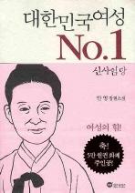 대한민국 여성 NO.1 신사임당