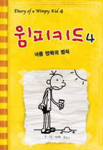 윔피키드. 4: 여름 방학의 법칙(양장본 HardCover)