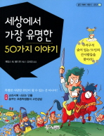 세상에서 가장 유명한 50가지 이야기(생각 쑥쑥 어린이 시리즈 2)