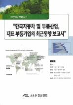 한국자동차 및 부품산업 대표 부품기업의 최근동향 보고서