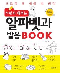 알파벳과 발음 BOOK(쓰면서 배우는)