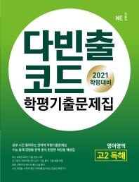 고2 영어영역 독해 학평기출문제집(2021)(다빈출코드)