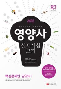 영양사 실제시험보기(2015)(8절)(개정판)