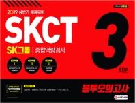 2019 SKCT SK그룹 종합역량검사 봉투모의고사 3회분