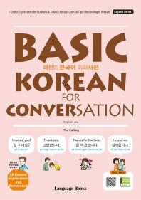 레전드 한국어 회화사전: Basic Korean for Conversation