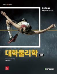 대학물리학(5판)