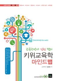 키위교육학 마인드맵(2015)(교육학박사 김현 쌤의)