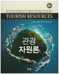 관광자원론(2판)