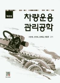 차량운용 관리공학(6판)