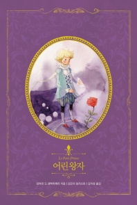 어린 왕자(리커버)(아름다운 고전 리커버북 시리즈 1)(양장본 HardCover)