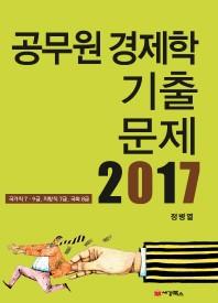 공무원 경제학 기출문제(2017)