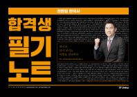 전한길 한국사 합격생 필기노트(2018)