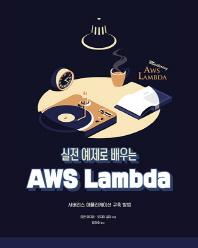 실전 예제로 배우는 AWS Lambda(acorn+Packt)