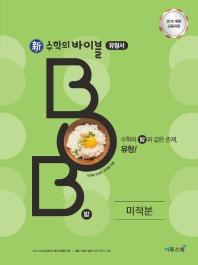 고등 미적분 유형서(2020)(신 수학의 바이블 BOB)