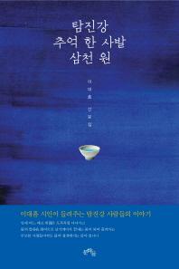 탐진강 추억 한 사발 삼천 원