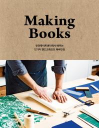 메이킹북스(Making Books)(양장본 HardCover)