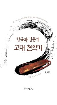 한국과 일본의 고대 현악기(양장본 HardCover)