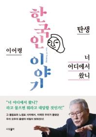 한국인이야기 : 너 어디에서 왔니