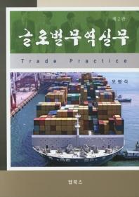 글로벌무역실무(2판)