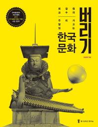 한국 문화 버리기