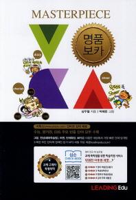명품보카(2014)
