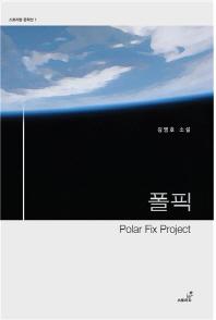 폴픽 Polar Fix Project(스토리밥 문학선 1)