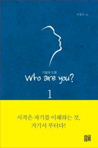 기질과 도형 who are you?. 1