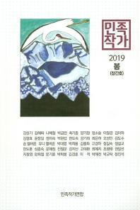 민족작가(2019년 봄호)