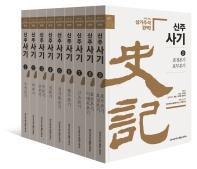신주사기 본기 세트(전9권)