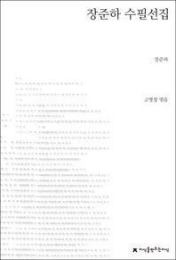장준하 수필선집
