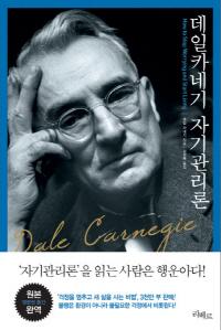 데일 카네기 자기관리론