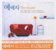 예배자(CD)