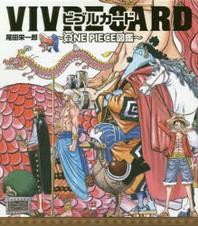 VIVRE CARD~ONE PIECE圖鑑~