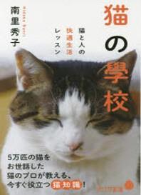 [해외]猫の學校 猫と人の快適生活レッスン